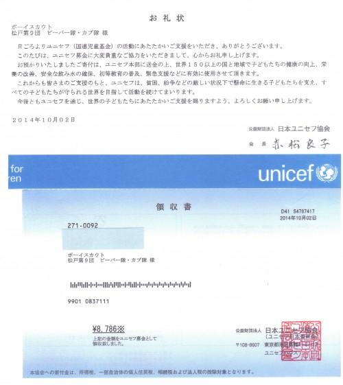 unicef募金1