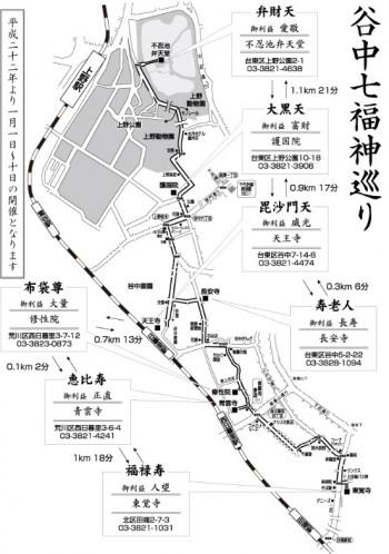 谷中七福神めぐり案内図