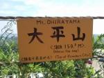 07_鎌倉アルプス�最高峰大平山IMG_1234 (150x113)